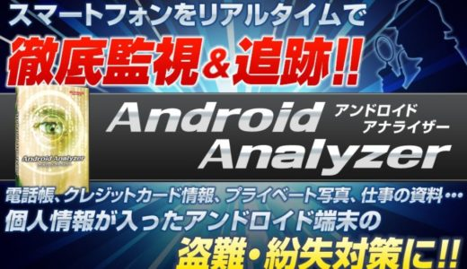 Androidアナライザーで浮気調査は可能?使い方や口コミ・評判のまとめ