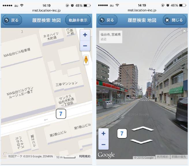 Googlemapストリートビュー