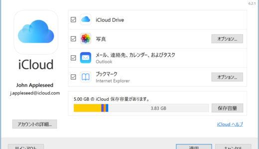 iCloud(アイクラウド)は浮気調査に使えるのか?