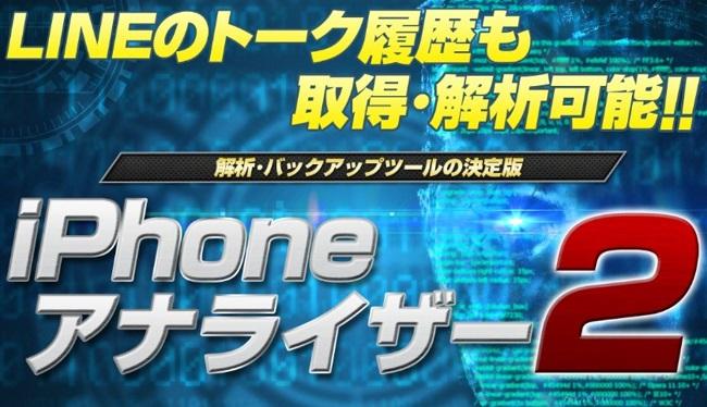 iPhoneアナライザー2
