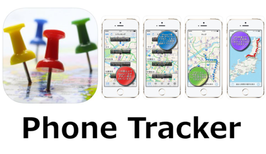 GPS携帯トラッカー:Phone Trackerで浮気調査はできる?使い方と口コミ・評判のまとめ