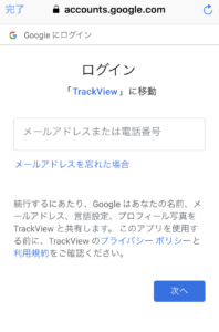 trackviewログイン画面3