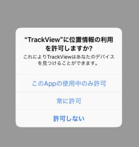 trackviewに位置情報の利用を許可しますか?