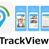 TrackView(トラックビュー)は浮気調査に使えるのか?使い方と口コミ・評判まとめ