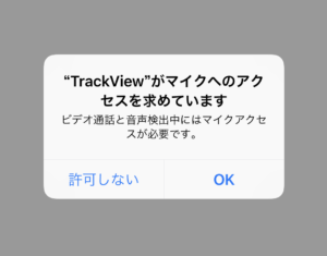 trackviewがメイクへのアクセスを求めています