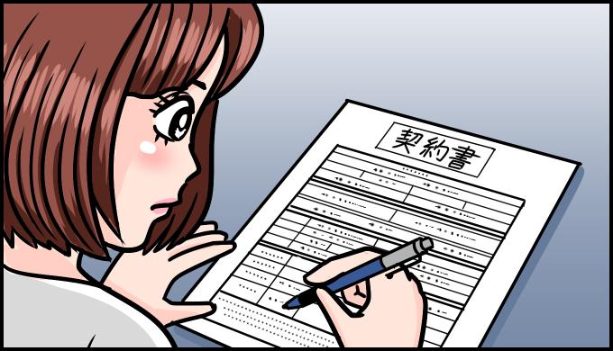 契約書にサインをする