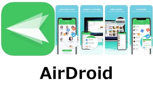 AirDroidで浮気調査はできる?アプリの使い方と口コミ・評判のまとめ