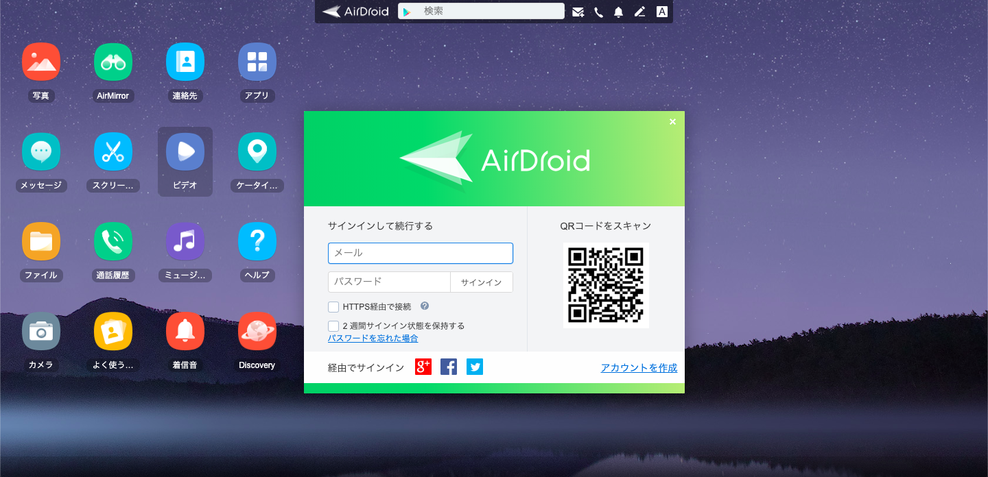 AirDroid管理画面TOP