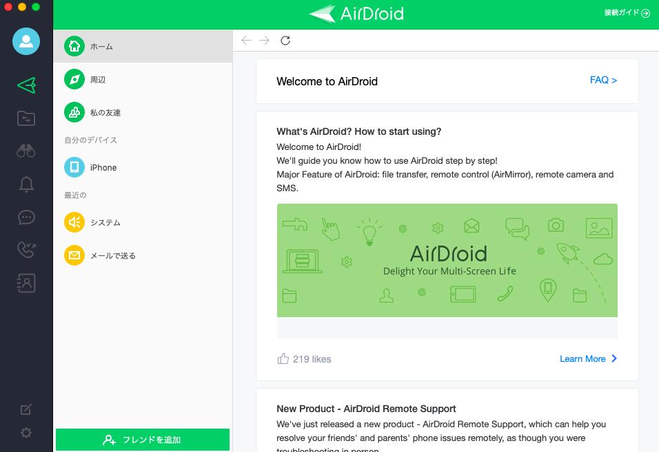 AirDroidダウンロードタイプの管理画面TOP