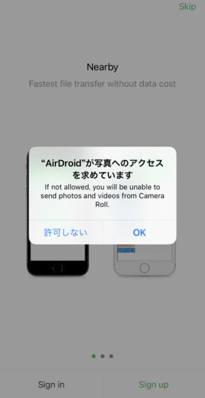 AirDroidが写真へのアクセスを求めています