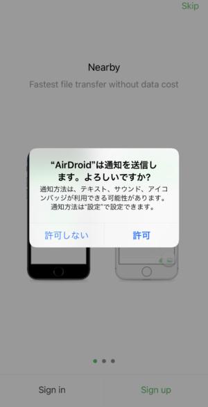 AirDroidは通知を送信します。よろしいですか?