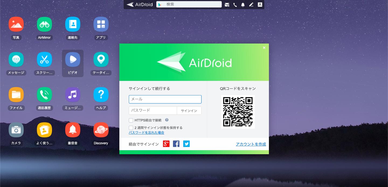 AirDroid WEB版