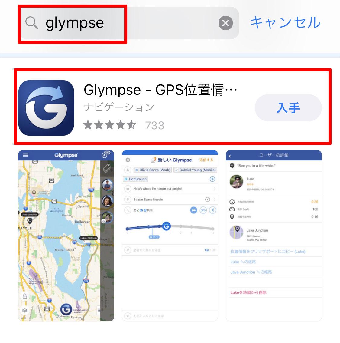 App StoreでGlympseを検索