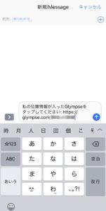 Glympse招待のリクエスト