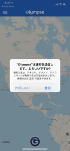 Glympseは通知を送信します。よろしいですか?