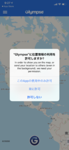 Glympseに位置情報の利用を許可しますか?