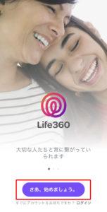 Life360さぁはじめましょうをクリック