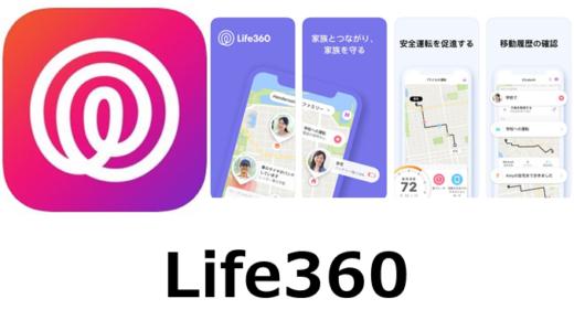 Life360で浮気調査はできる?アプリの使い方と口コミ・評判まとめ
