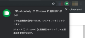 PushbulletがChromeに追加されました