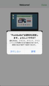 Pushbulletは通知を送信します。よろしいですか?