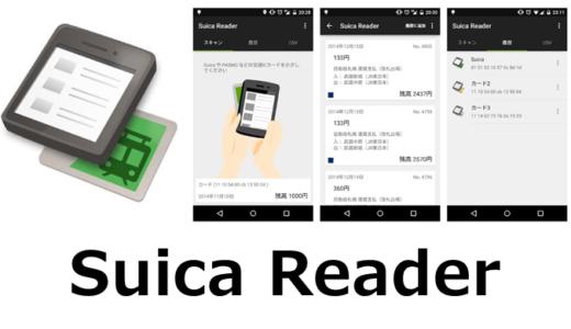 Suica Reader (スイカリーダー)というスマホアプリで浮気調査をする方法
