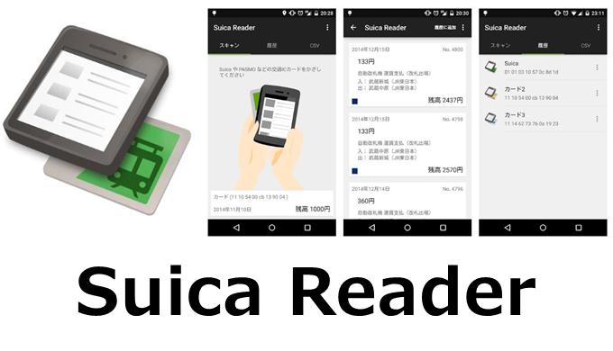 Suica Reader (スイカリーダー)