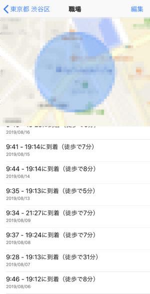 iphone登録地点の表示