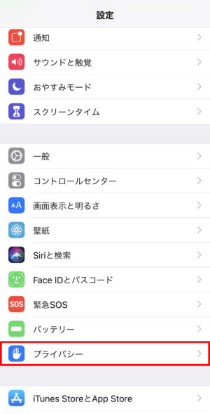 iphoneプライバシーをタップ