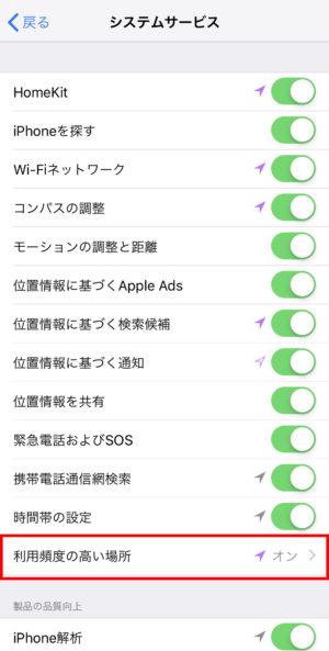 iphone利用頻度の高い場所をタップ