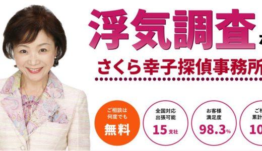 さくら幸子探偵事務所の口コミ・評判・調査費用などを徹底調査し評価しました