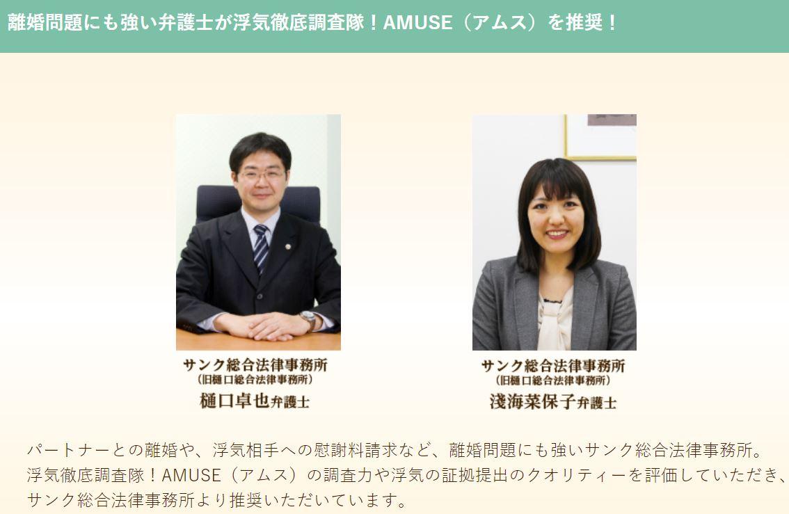 弁護士も総合探偵社AMUSEを推奨