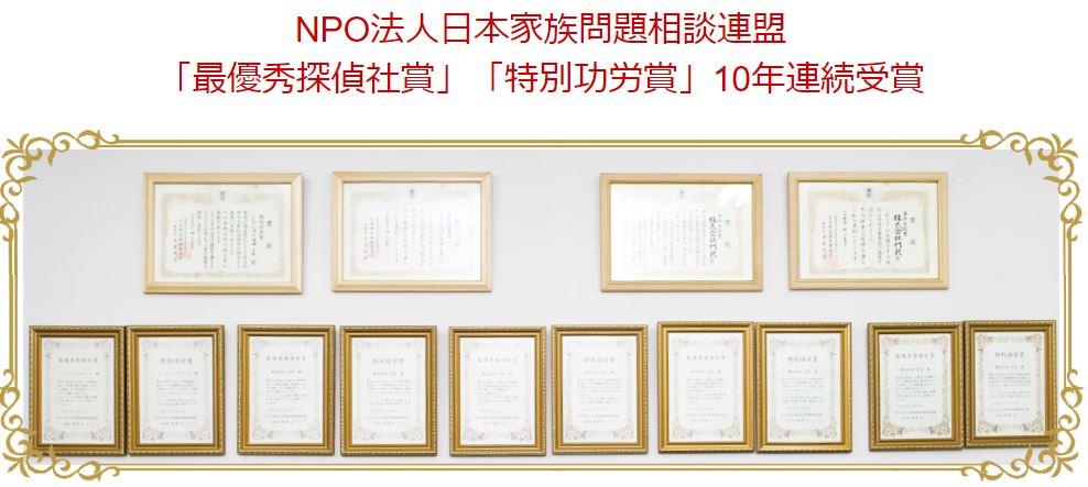 MR探偵社は最優秀探偵社賞を10年連続受賞した探偵社