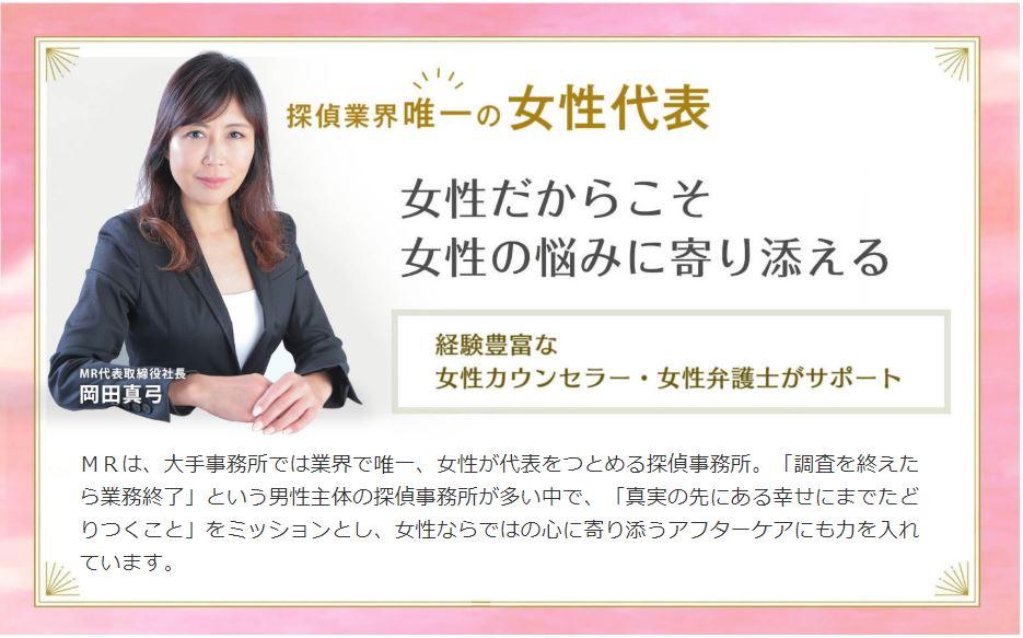 MR探偵社の岡田真弓代表